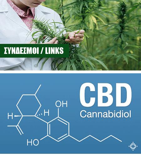links cannabidiol CBD