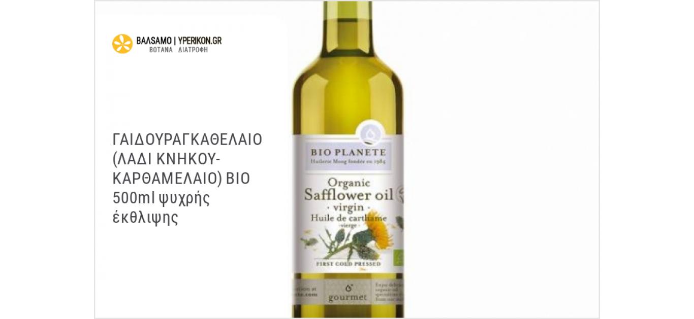 Λάδι πλούσιο σε βιταμίνη Ε & Ω6  από την ψυχρή έκθλιψη των σπόρων του καρθάμου (safflower)