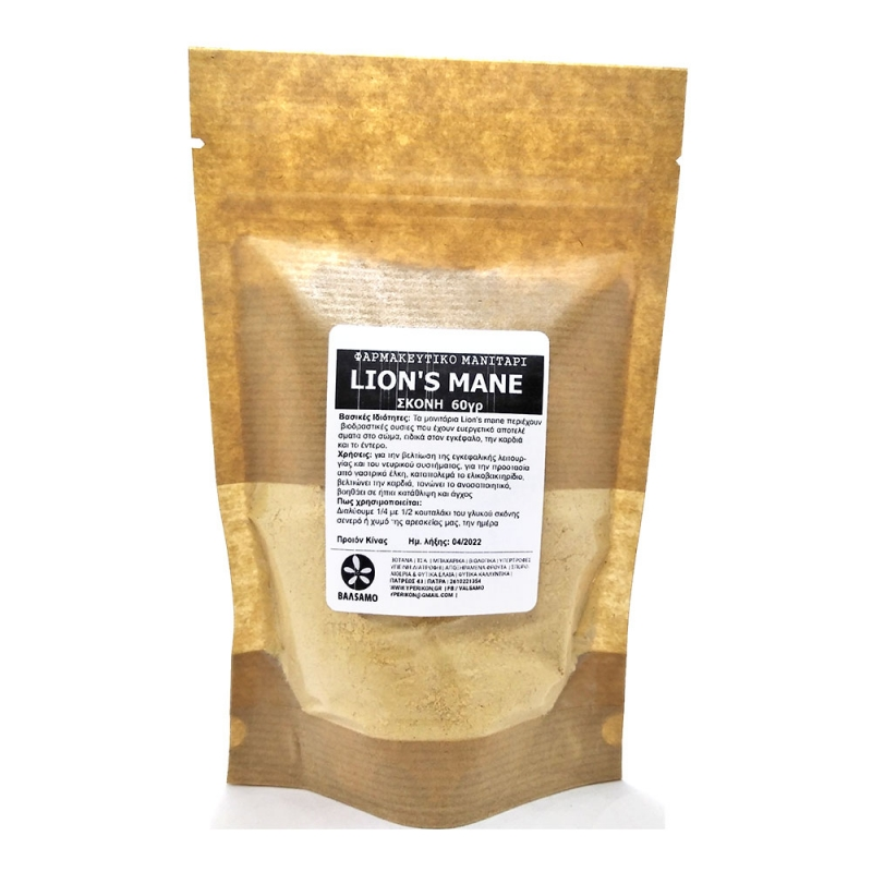 LION'S MANE σκόνη (Hericium erinaceus) 60γρ. - εγκέφαλο, καρδιά, γαστρεντερικό, ανοσοποιητικό