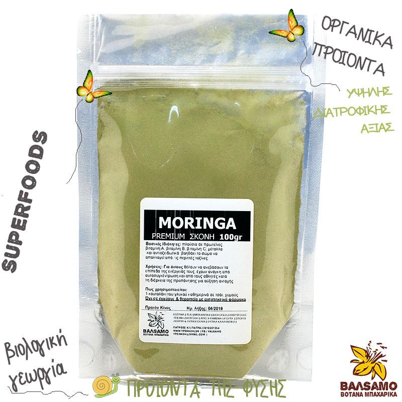MORINGA - ΜΟΡΙΝΓΚΑ ΣΚΟΝΗ 100γρ.