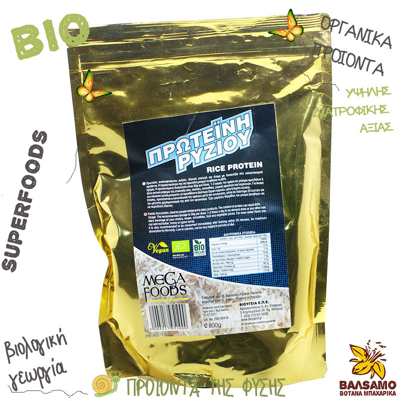 ΠΡΩΤΕΙΝΗ ΡΥΖΙΟΥ (Rice protein) ΣΚΟΝΗ 800γρ. ΒΙΟ
